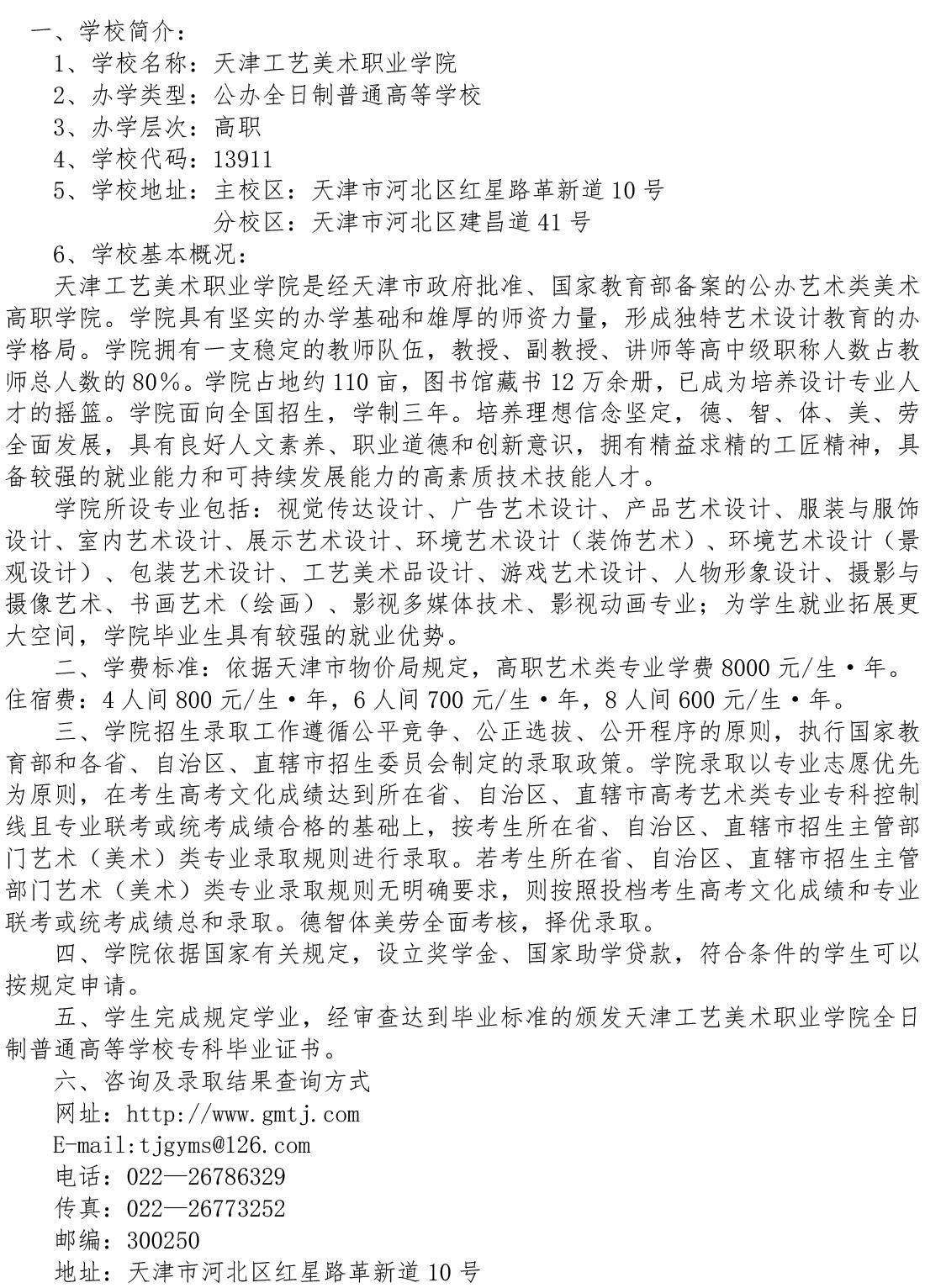 天津工艺美术职业学院2021年招生简章(宣传).jpg